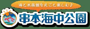 海と水族館を丸ごと楽しめる複合施設串本海中公園